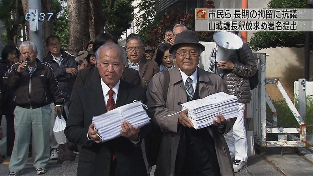 山城議長の早期釈放求め 約4万筆の署名提出