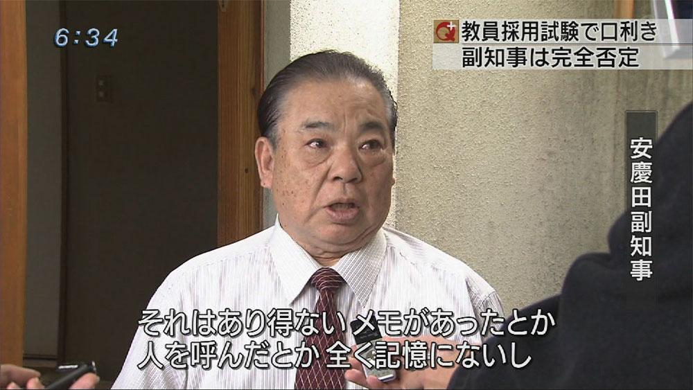 安慶田副知事 教員採用試験で口利き疑惑を否定