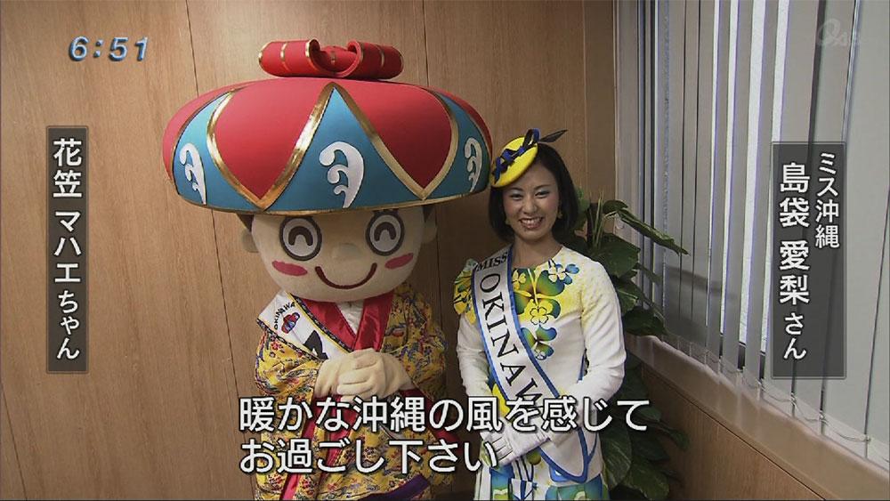 「沖縄花のカーニバル2017」21日から