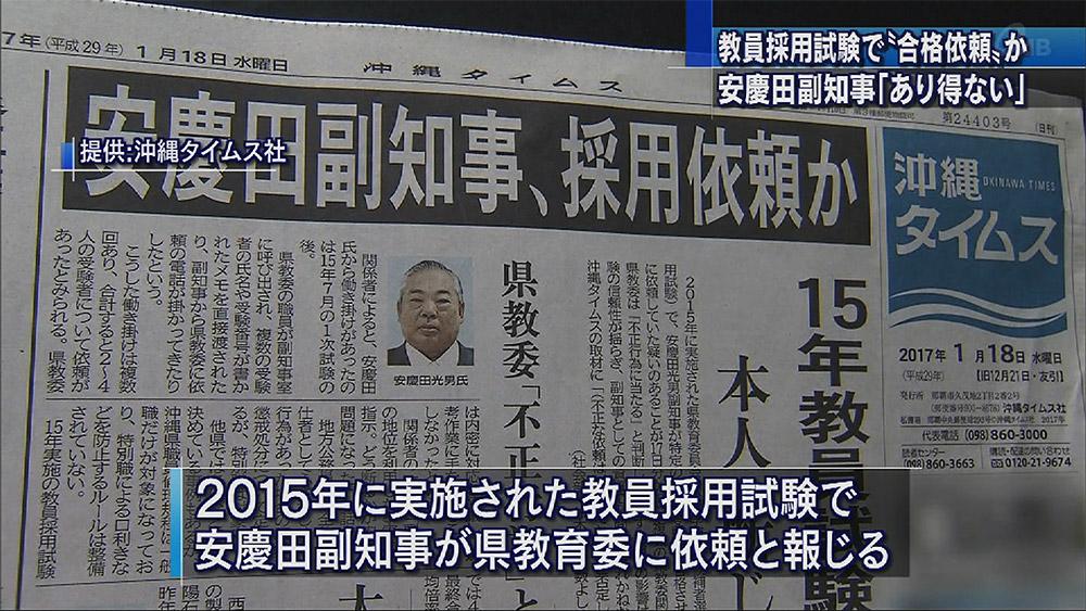 安慶田副知事 教員採用試験で口利き疑惑