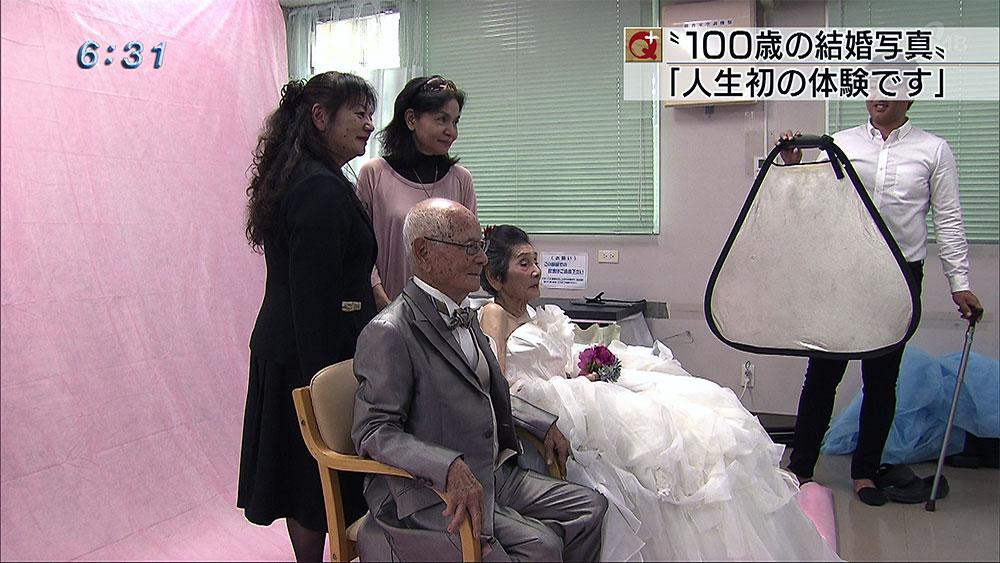 人生初の体験 100歳の結婚写真