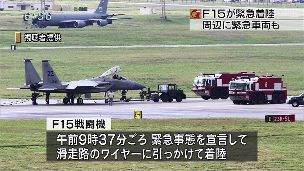 嘉手納基地でF15が緊急着陸