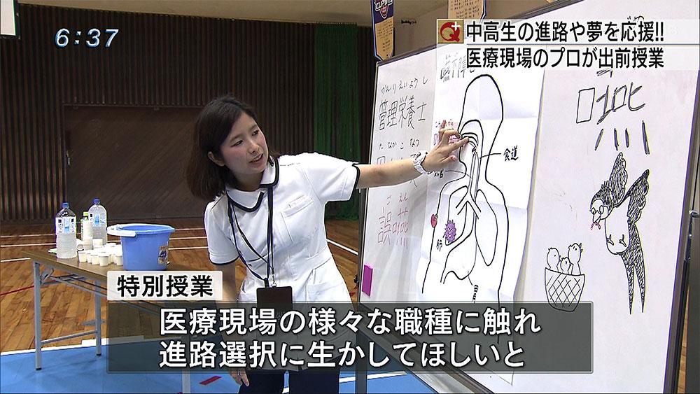 中高生の夢を応援!医療系セミナー