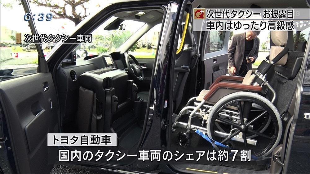 次世代タクシーお披露目
