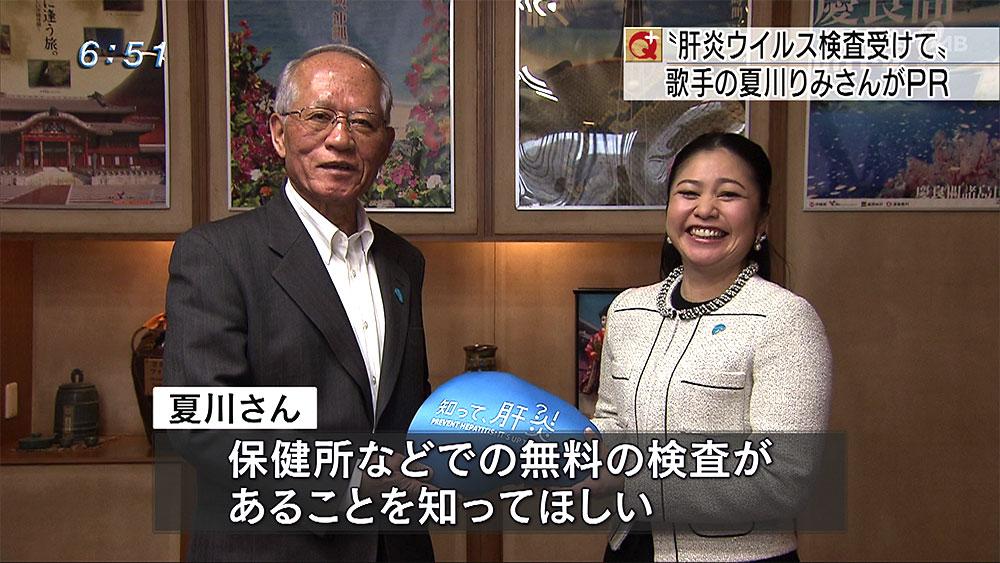 夏川りみさん「肝炎検査を受けて」