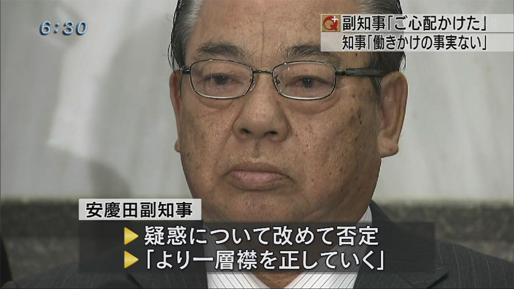 安慶田副知事会見で完全否定
