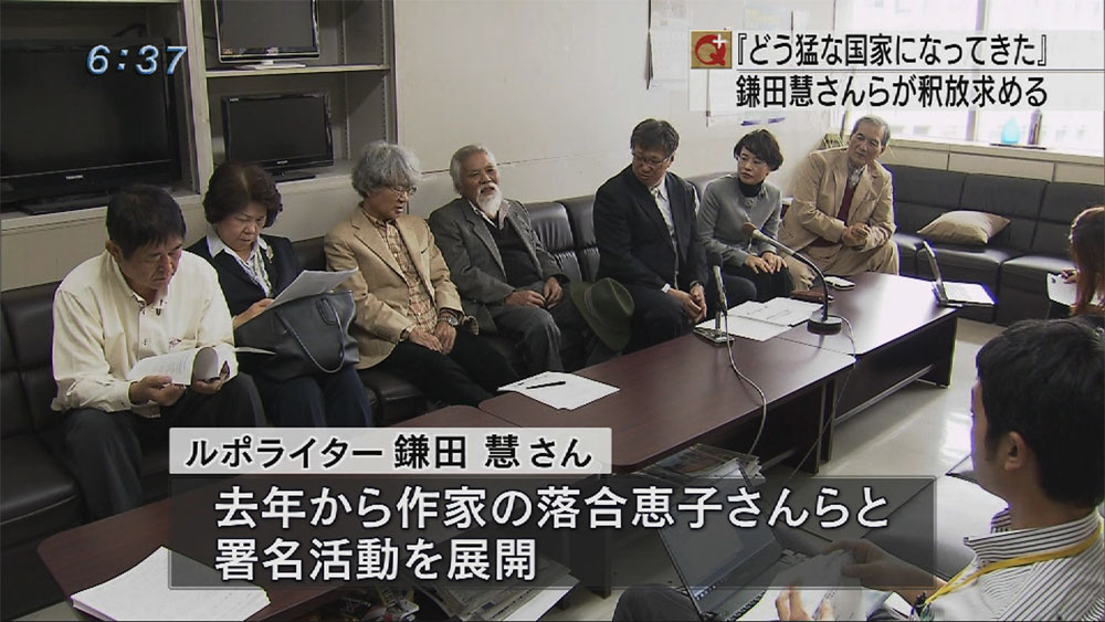 鎌田慧さんらが早期釈放を那覇地裁に要請