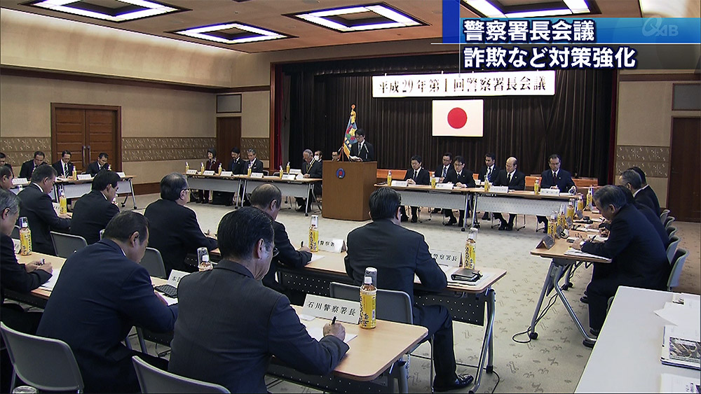 安全・安心な県民生活を 警察署長会議