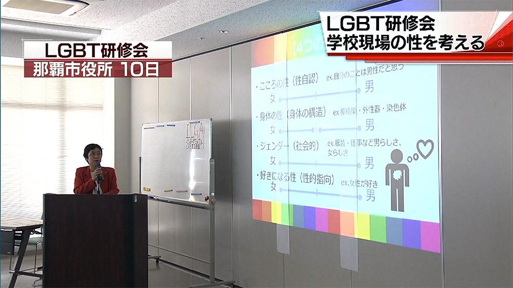 小中学校教師へLGBT研修会