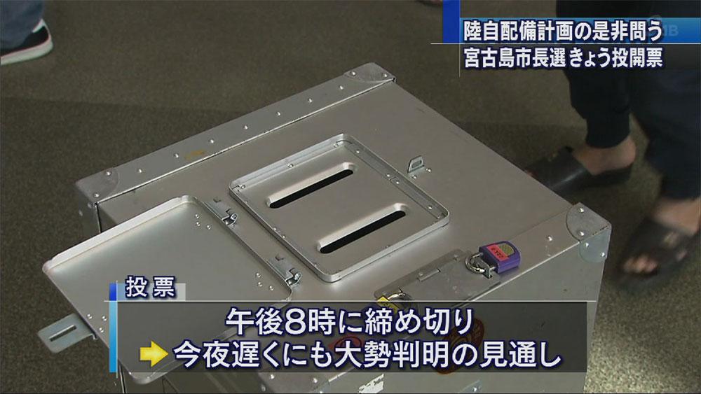 宮古島市長選挙 きょう投開票