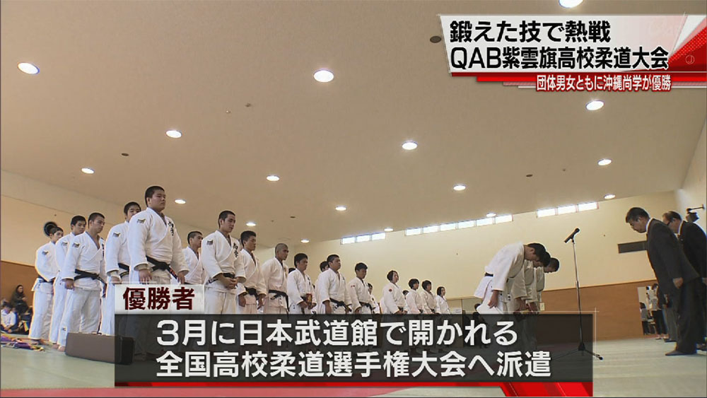 QAB紫雲旗争奪 高校柔道大会