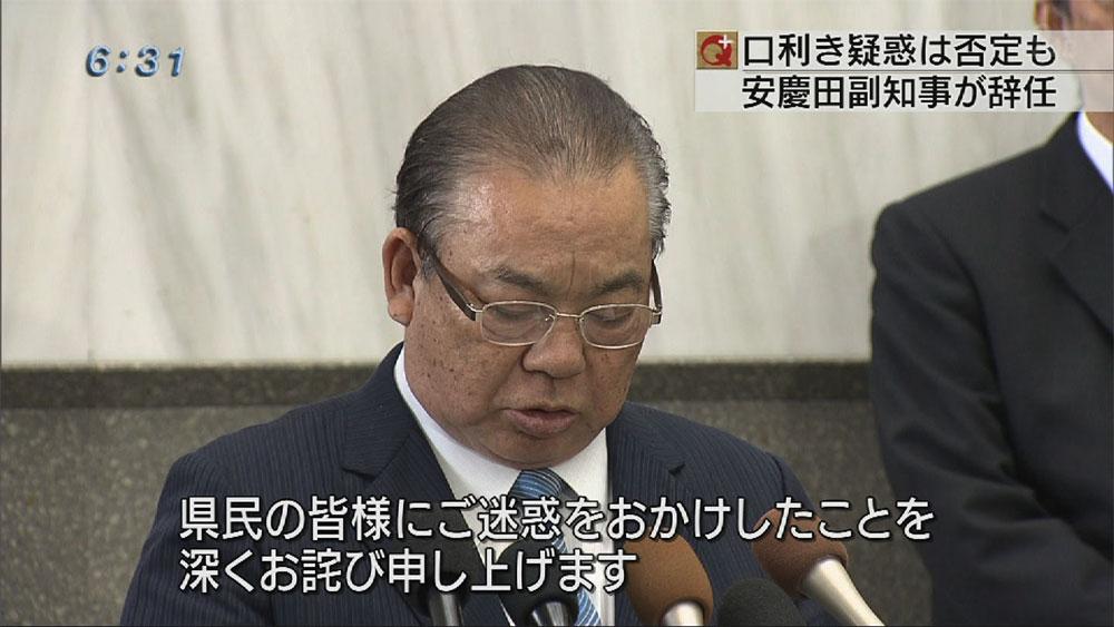 安慶田副知事が辞任