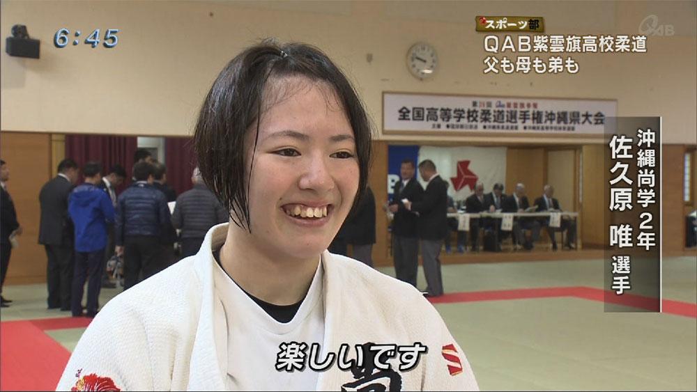 Q+スポーツ部 QAB紫雲旗争奪高校柔道選手権 柔道一家に生まれて