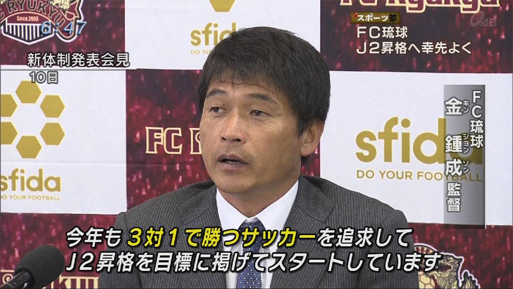 Q+スポーツ部 Jリーグニューイヤーカップ FC琉球 J2相手に・・・