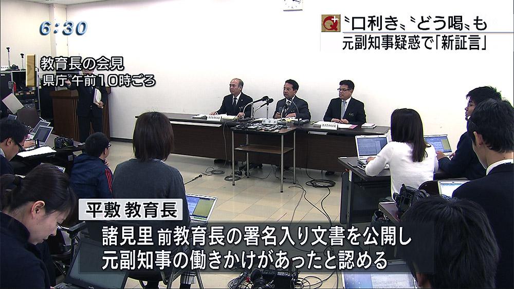 県教育庁 新証言公表「働きかけあった」