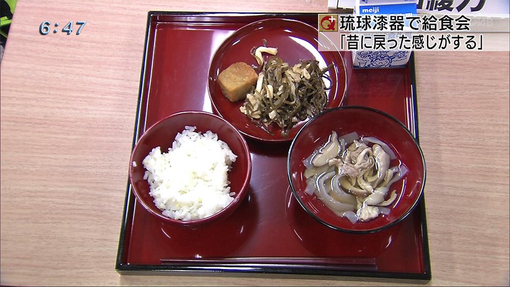 小学生ら 琉球漆器で味わう特別給食に感動