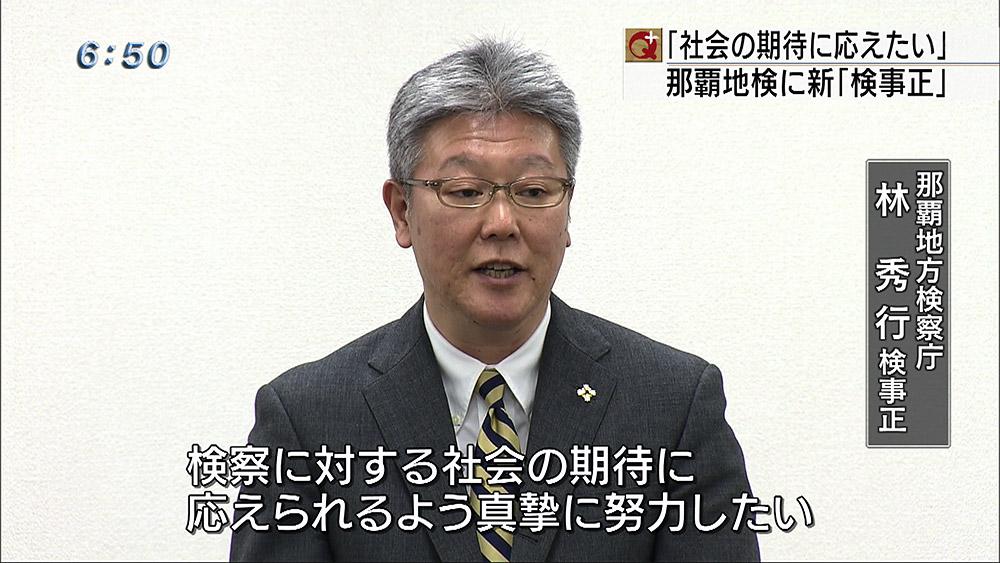那覇地検 新検事着任会見