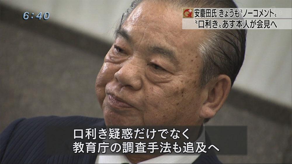 安慶田元副知事あす会見 議会は文厚委で追及へ