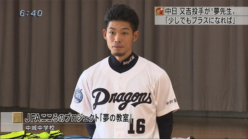 中日の又吉投手が「夢先生」
