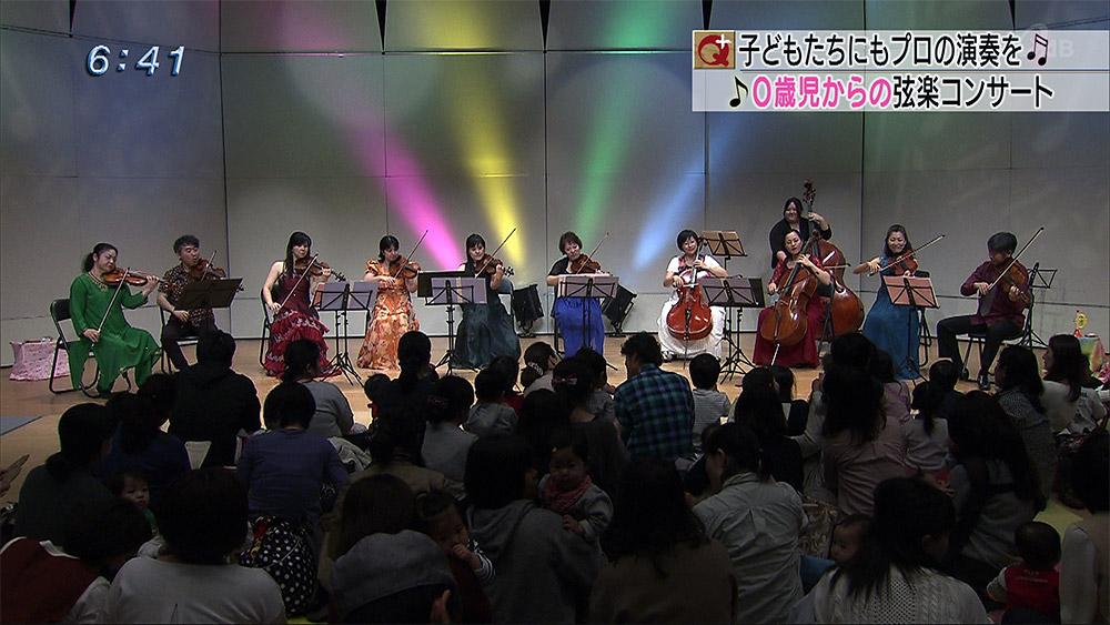 0歳児からの弦楽器コンサート