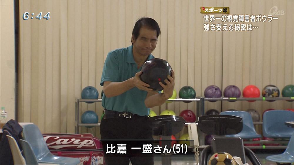 Q+スポーツ部 世界No1!! 視覚障害者ボウラー