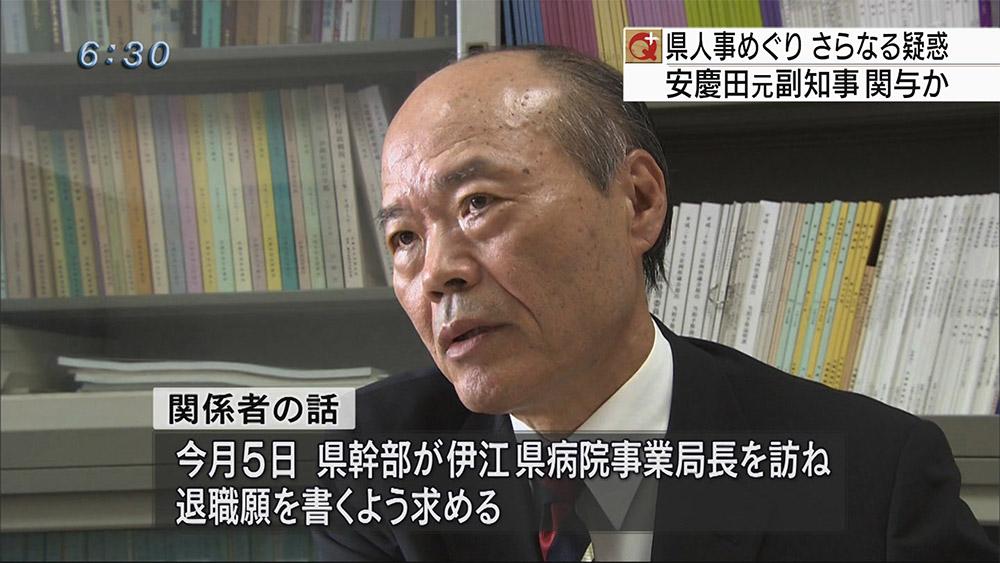 県病院事業局長退職へ「退職迫られた」