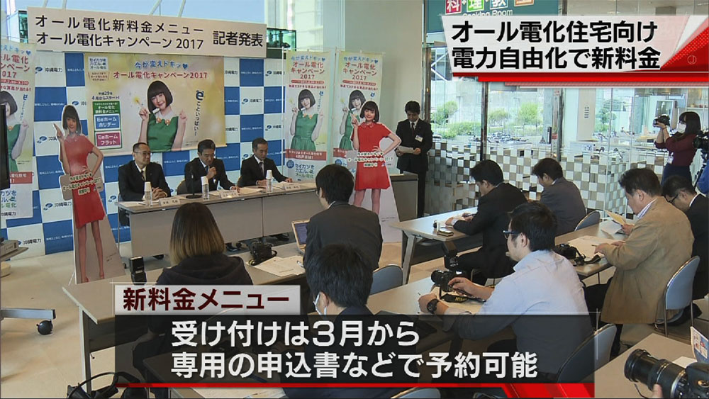 沖縄電力 オール電化新料金メニュー発表