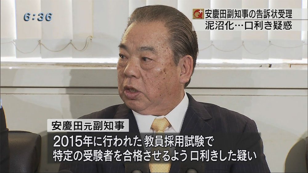 安慶田元副知事の告訴状 正式受理