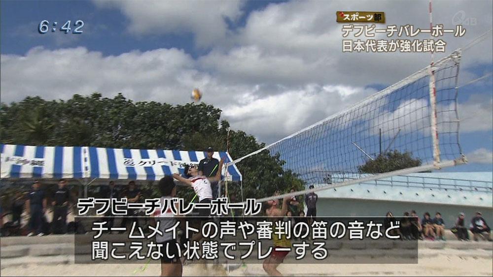 Q+スポーツ部 音のない世界でビーチバレー!!
