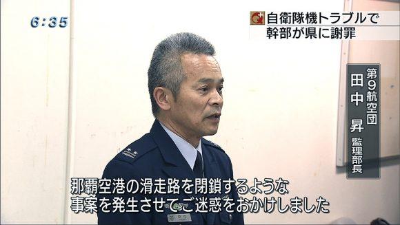 自衛隊機トラブルで幹部が県に謝罪