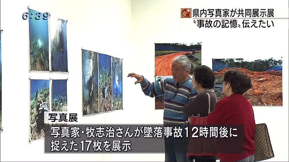 オスプレイ墜落事故 写真展で事故の記憶伝える