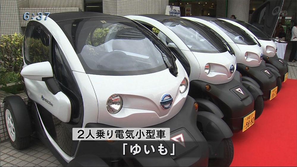 次世代電気自動車「ゆいも」導入へ