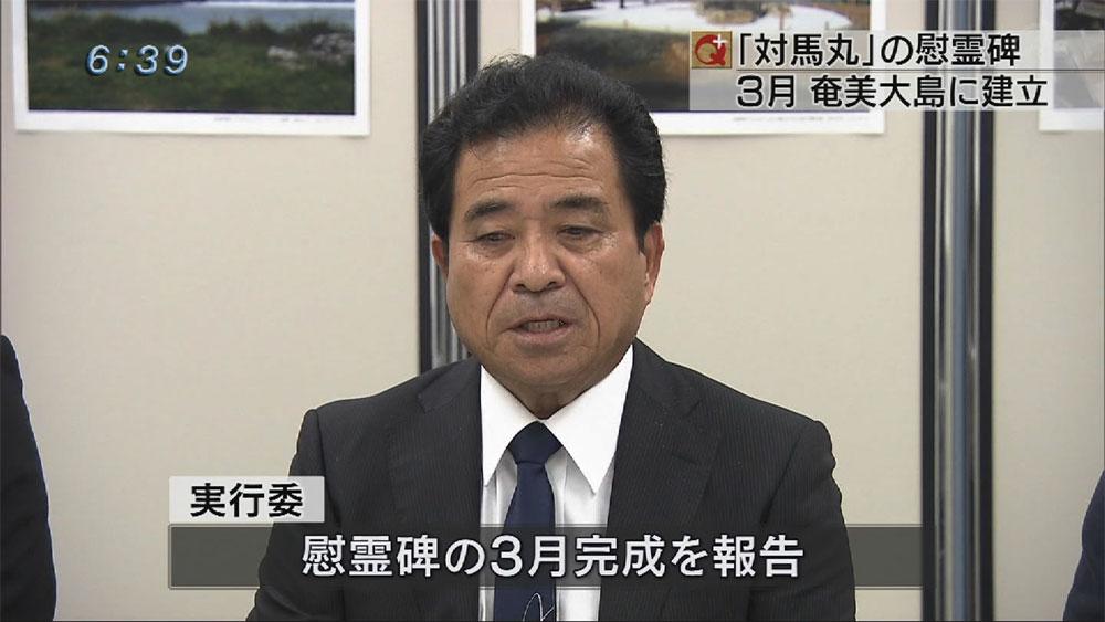 対馬丸慰霊碑3月完成 奄美の実行委が遺族に報告
