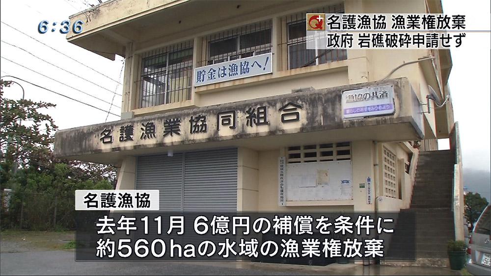 名護漁協 6億円で漁業権放棄
