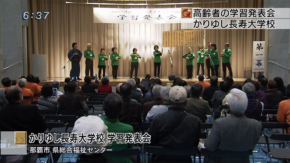 かりゆし長寿大学校 学習発表会