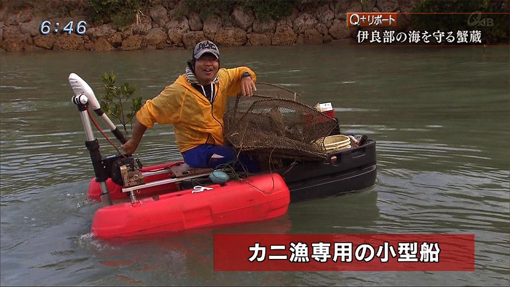 Q+リポート 伊良部の海を守る蟹蔵