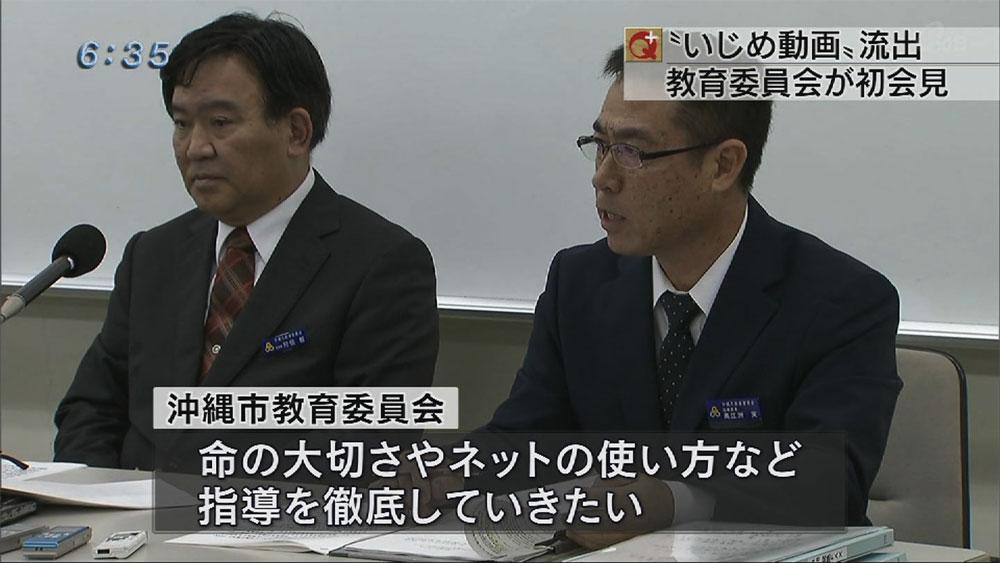 中学生いじめ暴行動画 教育委員会が会見