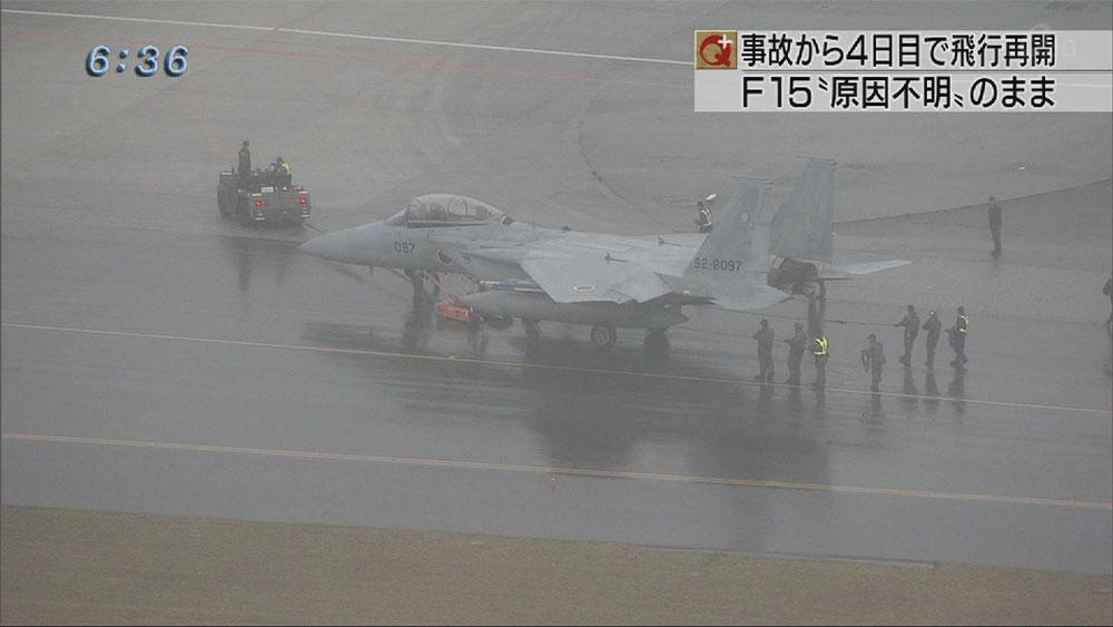 原因不明のまま 航空自衛隊F15が飛行再開