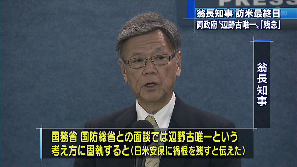 日米政府「辺野古唯一」 翁長知事「大変残念」