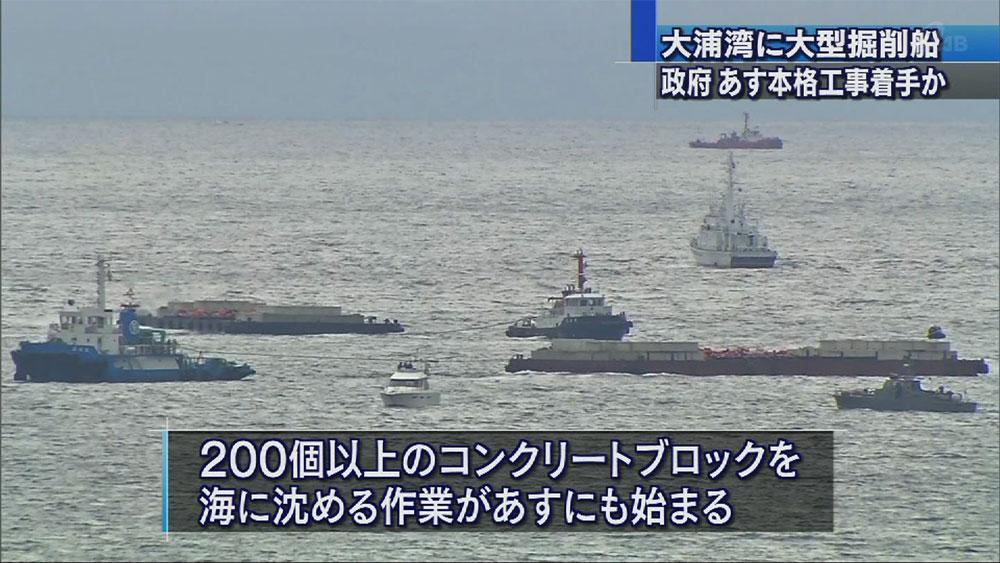 大浦湾に大型掘削船