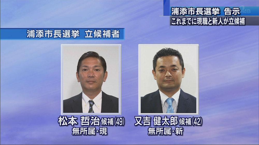 浦添市長選挙告示