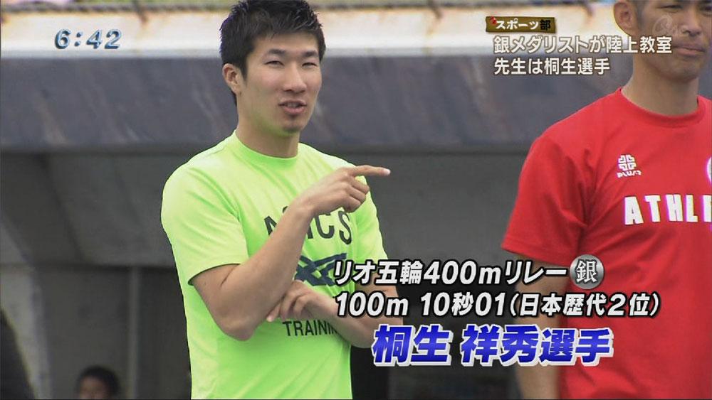 Q+スポーツ部 陸上教室、先生は桐生選手!