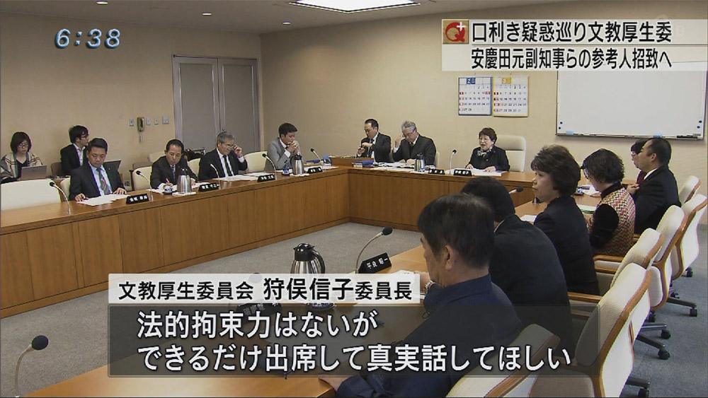 口利き疑惑 安慶田元副知事の参考人招致へ