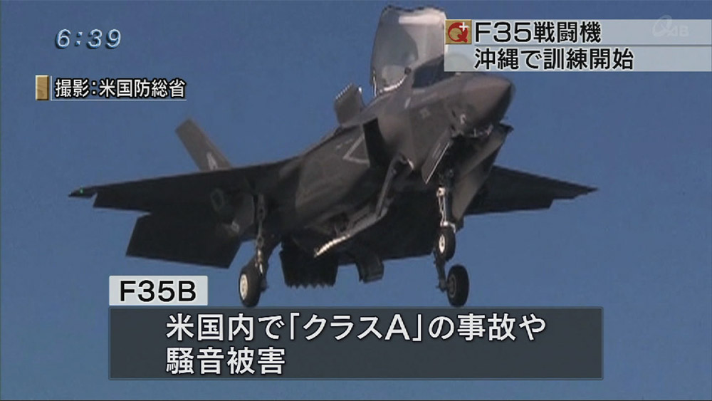 F35 沖縄でも訓練開始