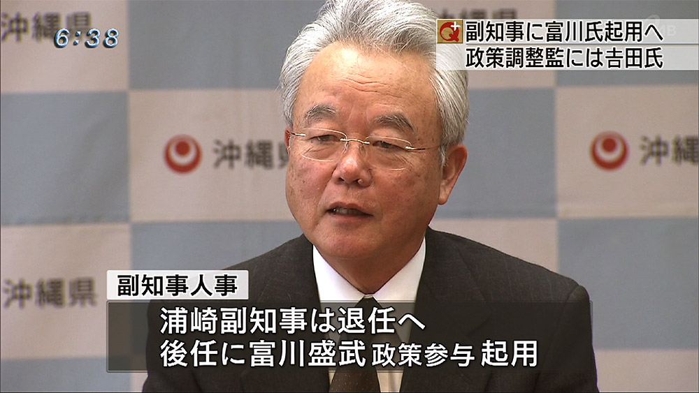 浦崎副知事が退任へ 後任に富川盛武政策参与