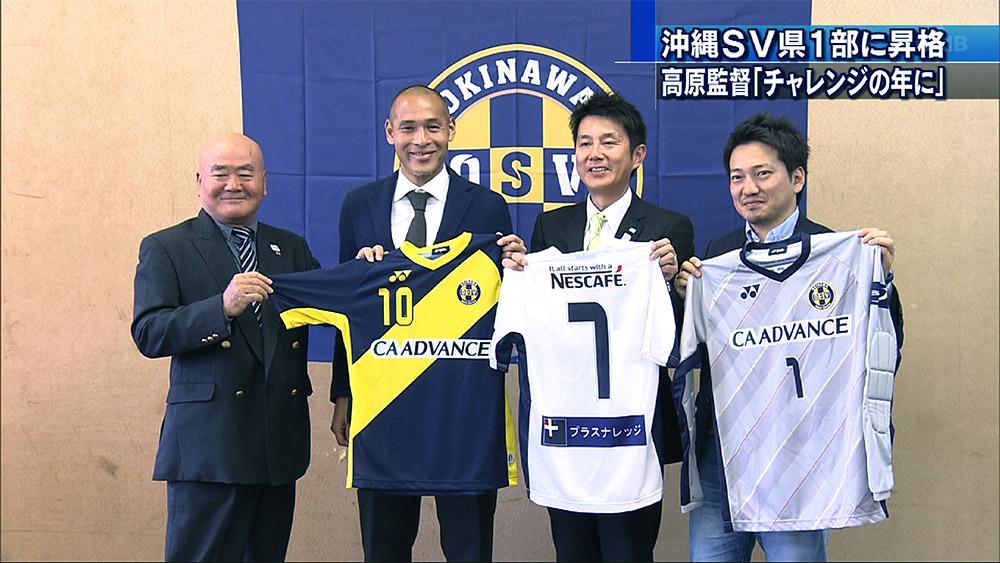 沖縄SVが新体制を発表