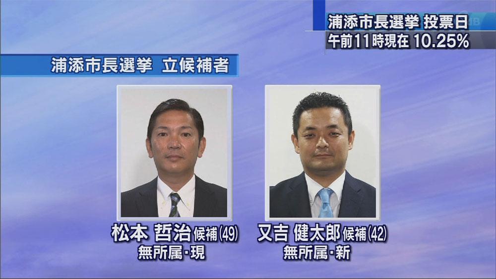 浦添市長選挙 投票始まる