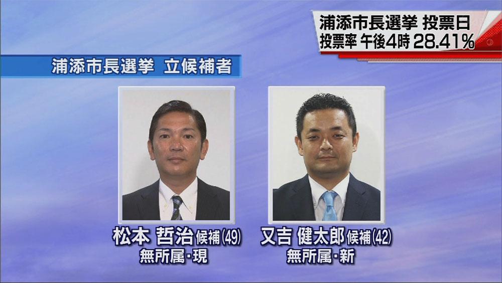 浦添市長選挙投票続く
