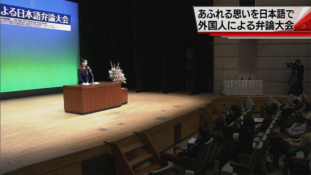 あふれる想いを日本語で 外国人弁論大会