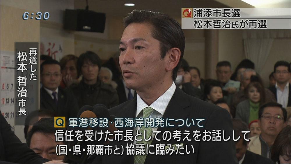 浦添市長選挙 松本哲治さん再選